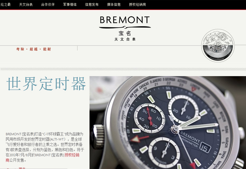 Bremont-chinese-site.jpg