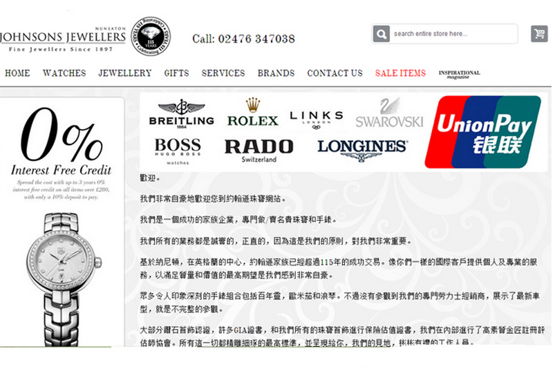Johnson-Jeweller-Chinese-page.jpg